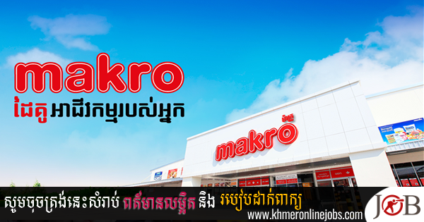 Makro Cambodia Company Limited Vacancies Employment